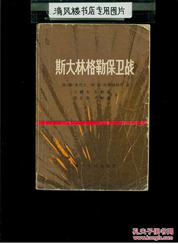 斯大林格勒保卫战(32开平装,厚册654页)