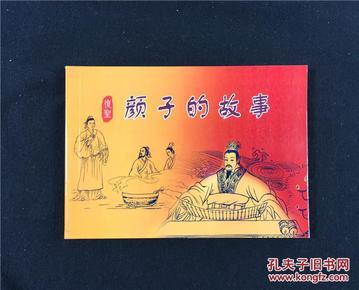 传统文化书籍 全新正版《颜子的故事》连环画 孔子图书 曲阜留念