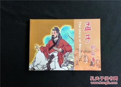 传统文化书籍 全新正版《孟子的故事》连环画 孔子图书 曲阜留念