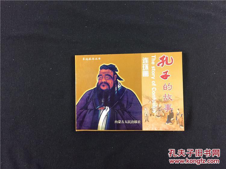 传统文化书籍 全新正版《孔子的故事》连环画 孔子图书 曲阜留念