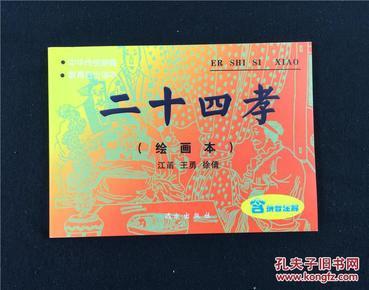 传统文化书籍 全新正版《二十四孝》连环画 曲阜留念 孔子图书