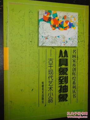 从具象到抽象:古干现代艺术小品