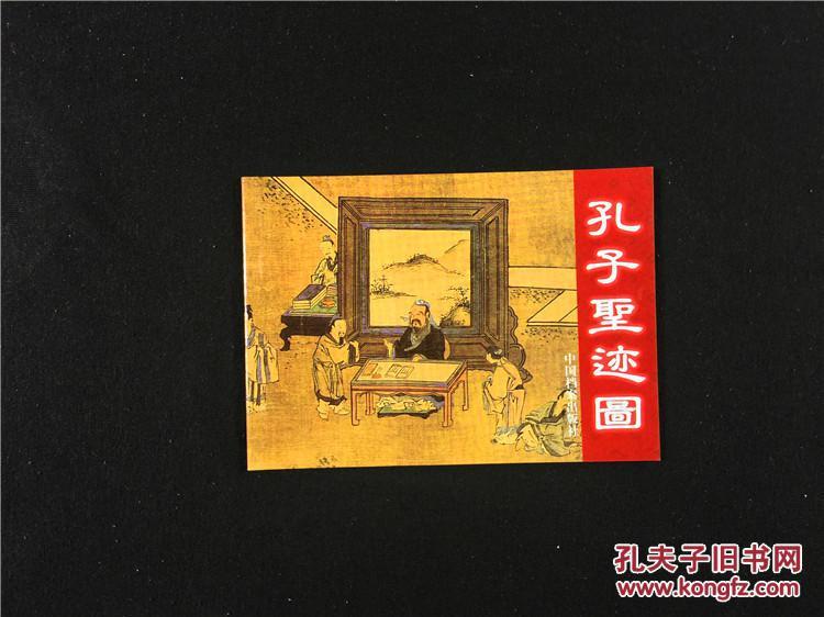 传统文化书籍 全新正版《孔子圣迹图》连环画 曲阜留念 孔子图书