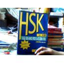 HSK最新模拟试题集(初、中等)(2008年最新版)(内有复习笔迹)