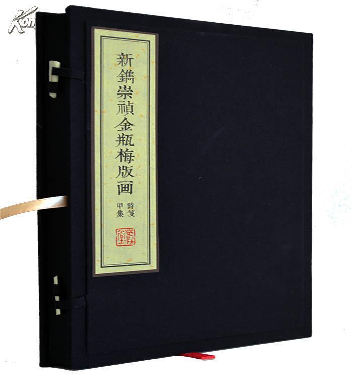 新刻崇祯金瓶梅版画 金瓶梅词话笺谱锦盒装 手工宣纸刻本