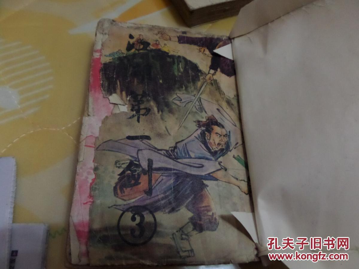 港版70年代前早期古龙武侠小说:《江湖第一剑》(第一,二,三,四册全)但有缺损,见描述。