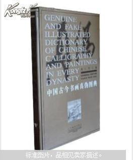 中国古今书画真伪图典( 正版,精 装 )