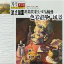 【正版】顶点画室与美院考生作品精选:色彩静物 风景