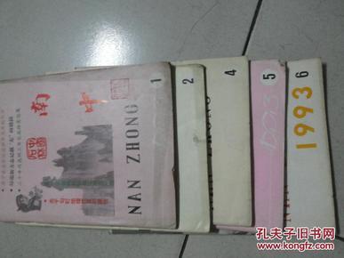 南中[1993年 总1-2-4-5-6期]5本合售