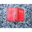 毛泽东选集(一卷本)(64年第一版69年西峡第三次印刷)