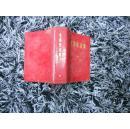 毛泽东选集(一卷本)(64年第一版69年上海第三次印刷)