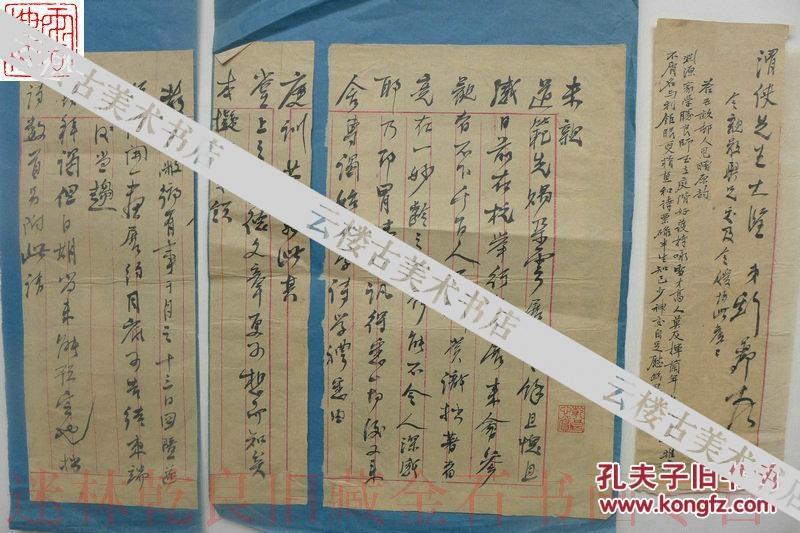 ◆◆印迷林乾良旧藏名家信札--斯道卿--西泠印社早期社员、书画家 浙江文史研究馆馆员