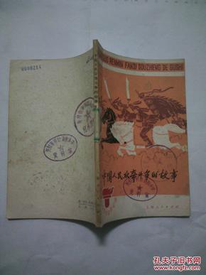 中国人民反帝斗争的故事【馆藏,首页有毛语录】