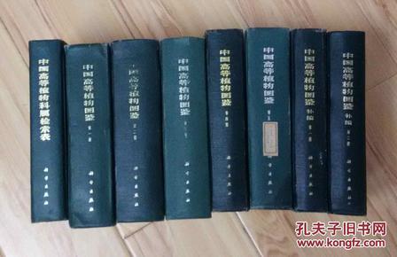 中国高等植物图鉴(全8册 附补编2册.检索表1册)
