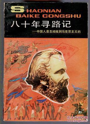 老版  少年百科丛书《八十年寻路记》 插图本