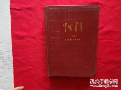 涓��介��骞� 锛�1993骞淬��1����12����绮捐���璁㈡��