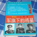 军旗下的将星 上将篇(上) 九品 包邮挂