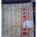 新北大文艺批判文化革命通讯------毛主席诗词注释专辑;林彪题词;【内部参考】