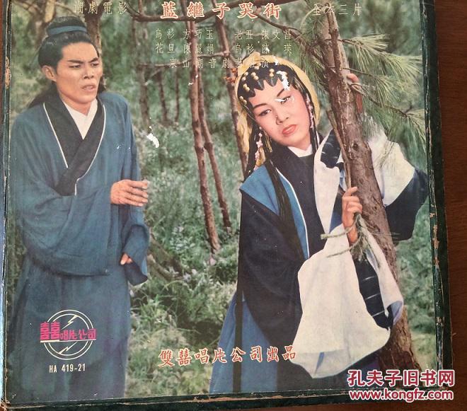 潮剧双喜唱片:蓝继子哭街