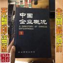 中国企业概况 1-9 共9本合售
