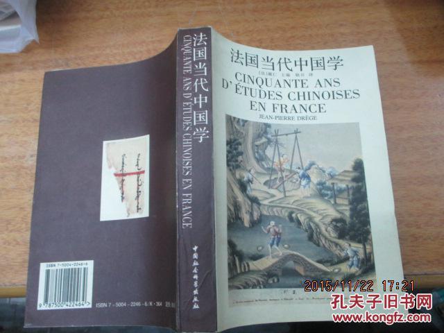 法国当代中国学.