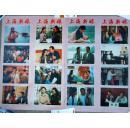 年画电影画  上海新娘  2开2张  16图