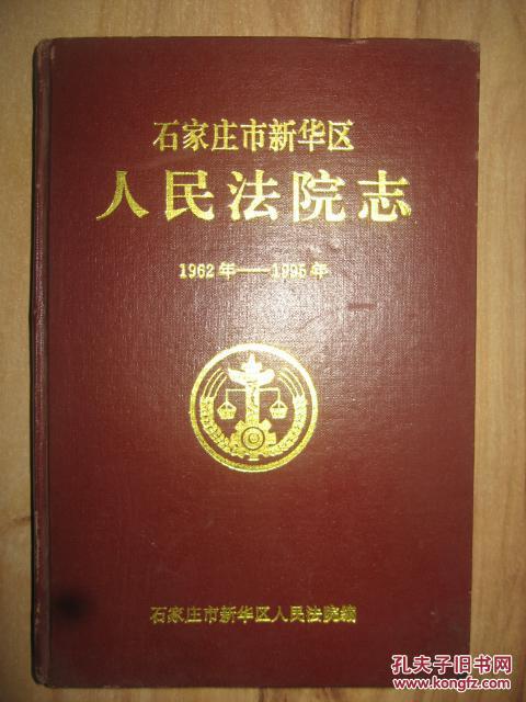 石家庄市新华区人民法院志 1962-1995