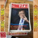 中华英才 2007   4-20 22-24 共20期合售