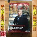 中华英才 2008 3-24缺22共21期合售