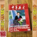 中华英才 2015 1-11 共11期合售