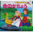 金鹅,日文原版平田昭吾童话