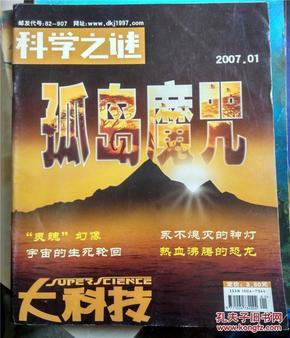 澶х���.绉�瀛�涔�璋�.2007骞寸��1��路