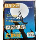 澶х���/绉�瀛�涔�璋�.2007骞寸��6��路