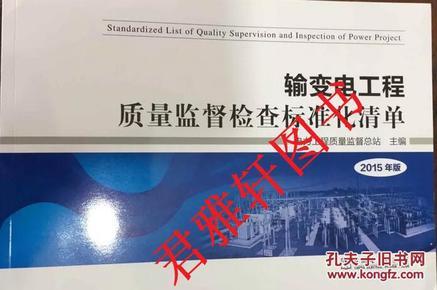 ※№新书上架▲:2015版 输变电工程质量监督检查标准化清单