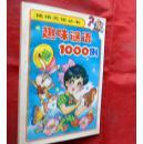 趣味谜语1000例  谜语笑话丛书