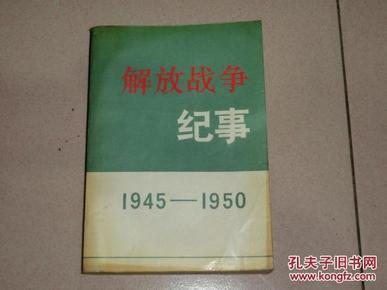 解放战争纪事(签赠本)