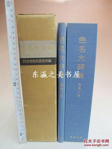 色名大辞典/创元社/和田三造/日本色彩研究部/1954年/函套/全2册