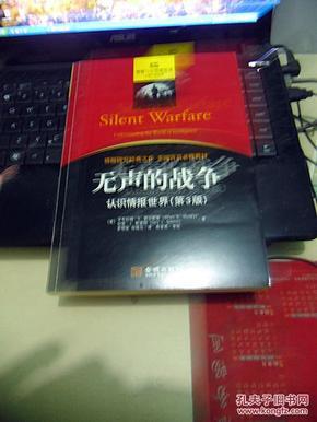 无声的战争