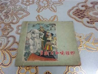 召树屯和喃诺娜----程十发绘画全彩色  58年一版一印