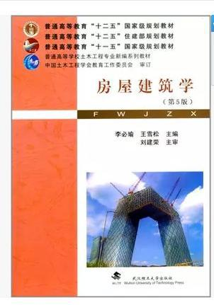 30585房屋建筑学(第5版)/普通高等学校土木工程专业新编系列教材