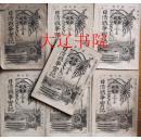 日清战争实记(1894年版  中日甲午海战资料  50册册全)