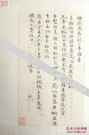 ◆◆印迷林乾良旧藏名家信札-- (待查2) 上款:程学恂 精美花笺纸