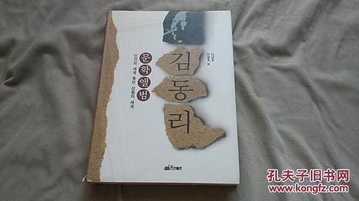 ??????? 韩文原版:金东里文学相册(精装本,众多图片)