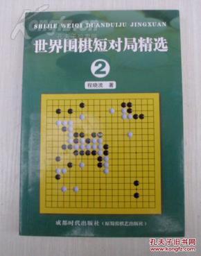 世界围棋短对局集精选(2)