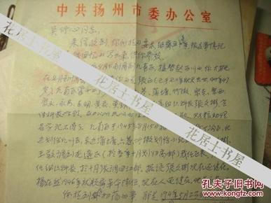 扬州绿杨诗社副社长、诗人潘慕如手稿:回忆战争年代-吴竹心、张文彬、赵百川