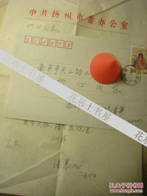 扬州绿杨诗社副社长、诗人潘慕如手稿: