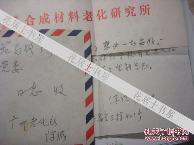 广州化工部合成材料老化研究所陈信华手稿--