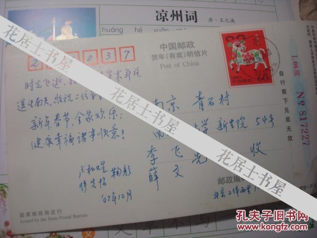北京--卢和煜致李飞明信片 ----中央大学校友会