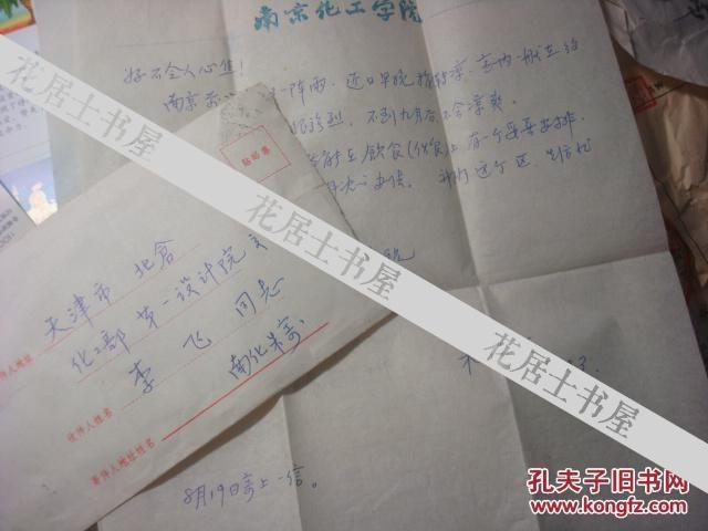 1985年南京化工学院生物化工组朱祖恒手稿--关于教学工作---