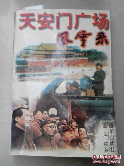天安门广场风云录 【天安门的历史就是一部中国近代史】